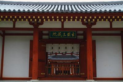 DSCF4186玄奘三蔵院伽藍