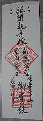 DSC01171銀閣寺お札