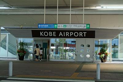 DSCF4434神戸空港