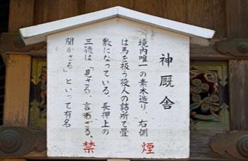 DSC_0112神厩舎