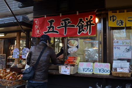DSC_0371五平餅