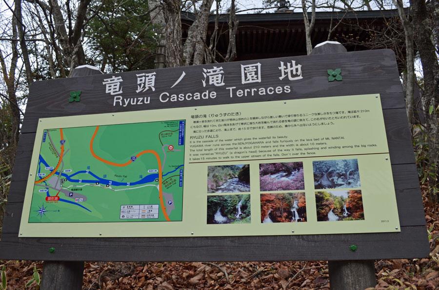 DSC_0585竜頭の滝説明