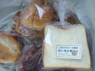 ますやパン2