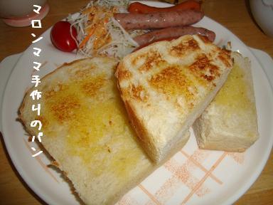 10.3朝食
