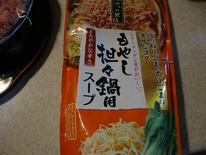 坦々鍋スープ