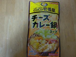 チーズカレー鍋スープ
