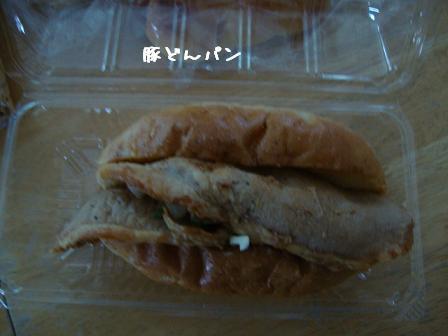 豚どんパン