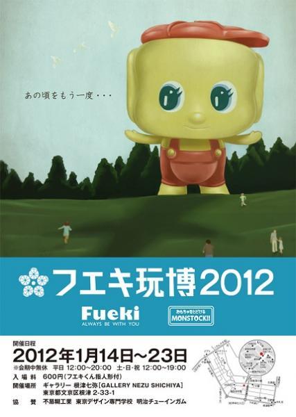 fueki_ganpaku_poster.jpg