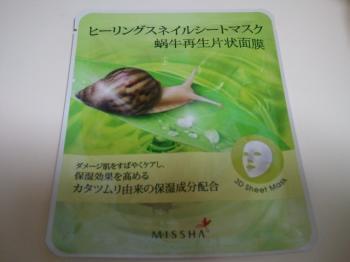 snailマスク