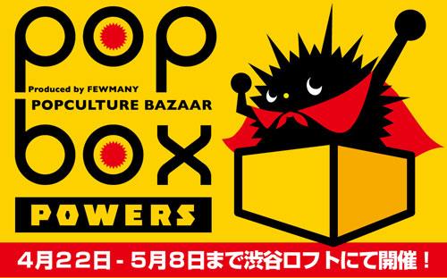 poppower.jpg