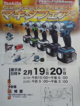 平成22年 2月18日  マキタポスター 001