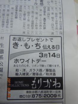平成22年 3月3日  湖畔時報 006