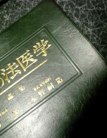 法医学の教科書