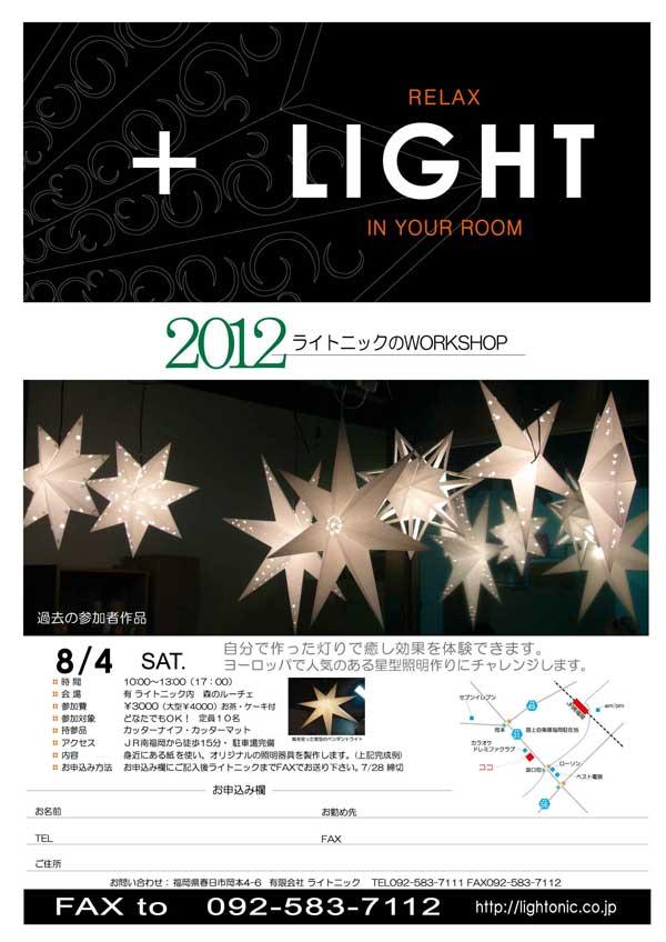 森のルーチェ★星型照明手作りの灯りワークショップ