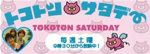 bangumi_tokosata_titleban.jpg
