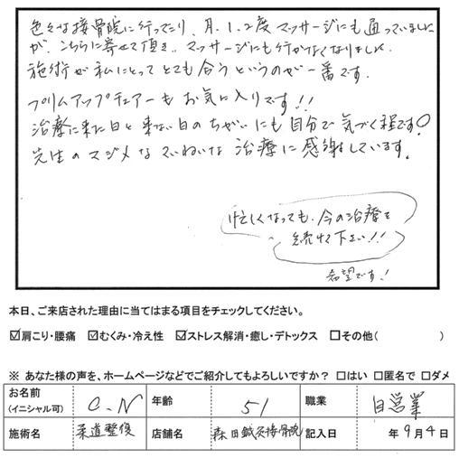 口コミ評判3