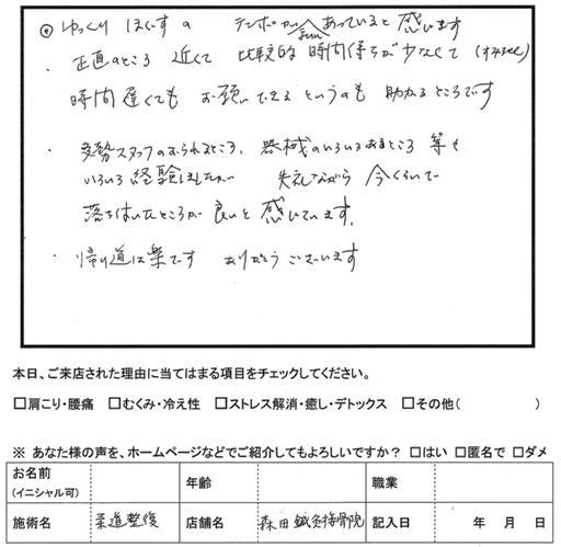 口コミ評判4