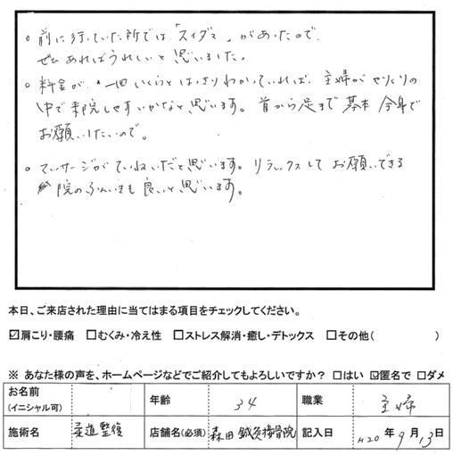 口コミ評判6