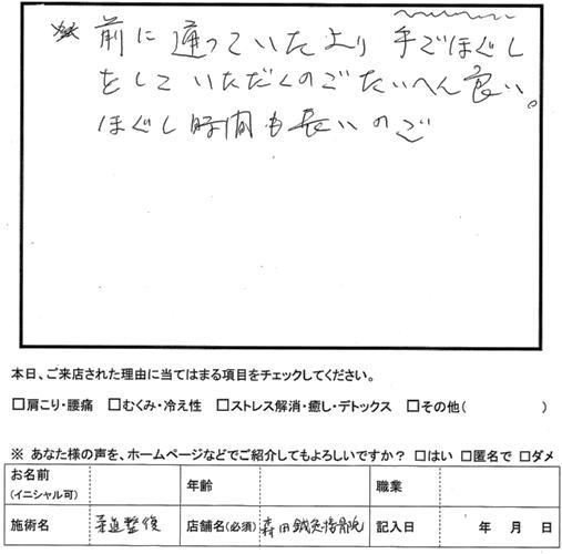 口コミ評判7
