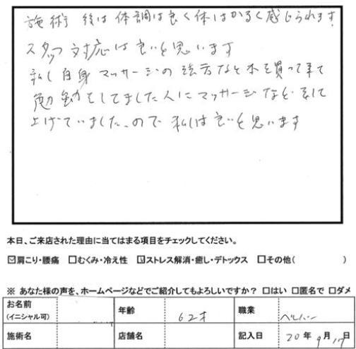 口コミ評判9