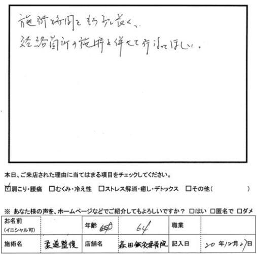 口コミ評判11