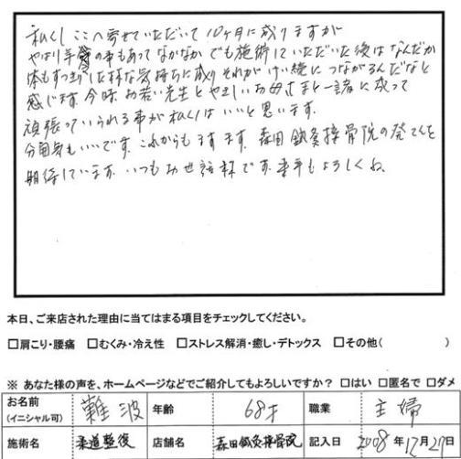 口コミ評判13