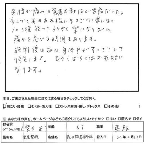 口コミ評判14