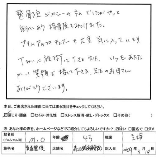 口コミ評判15