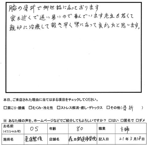 口コミ評判16