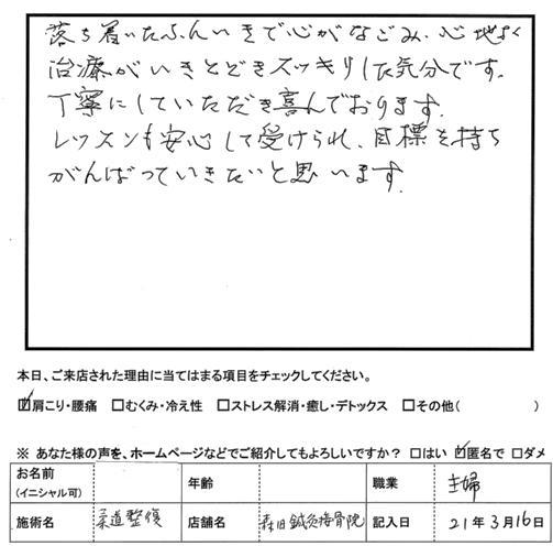 口コミ評判17