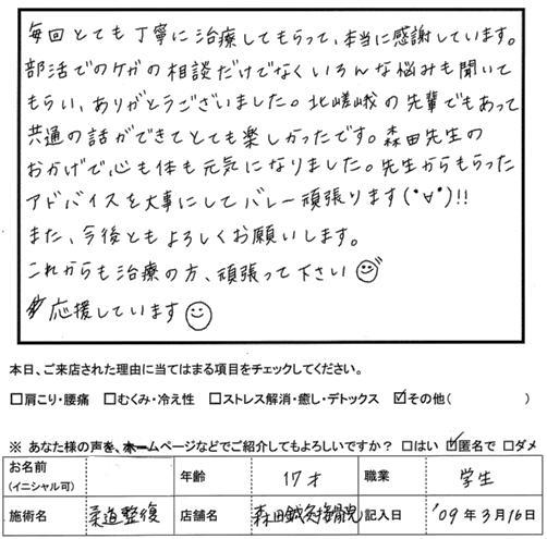 口コミ評判18