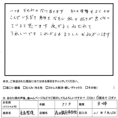 口コミ評判19