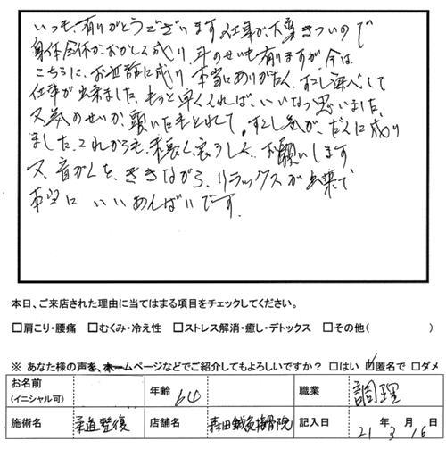 口コミ評判20