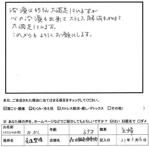口コミ評判21