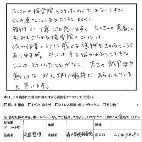 口コミ評判24