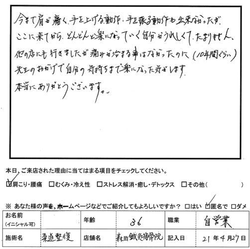 口コミ評判25