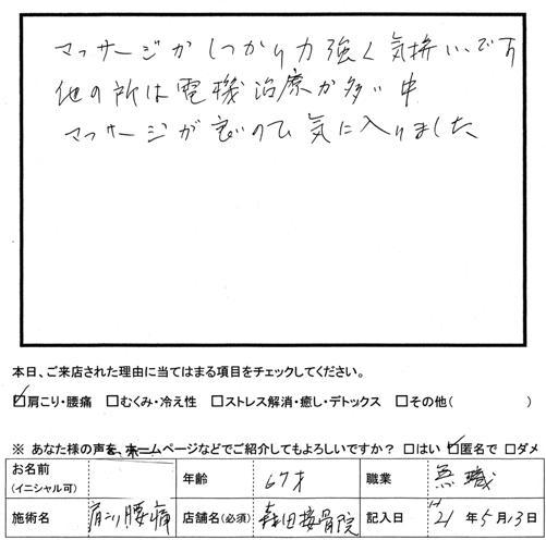 口コミ評判26