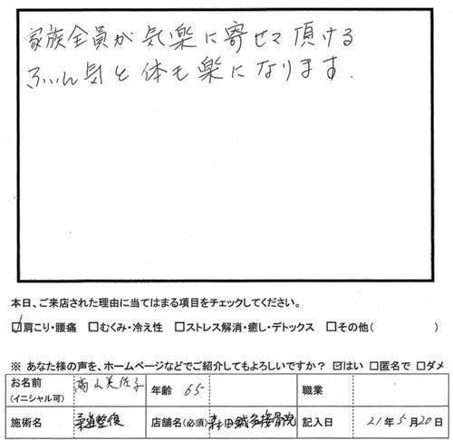 口コミ評判28