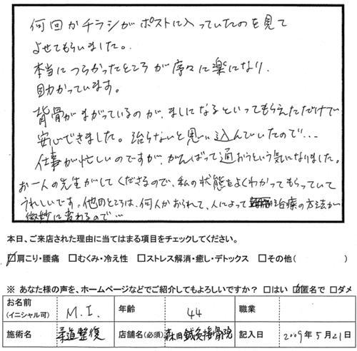 口コミ評判29