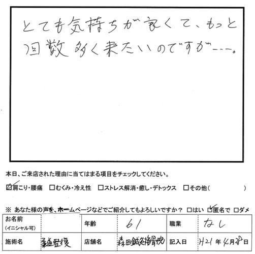 口コミ評判30