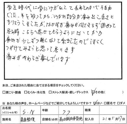 口コミ評判33