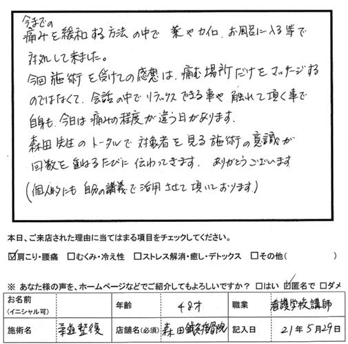 口コミ評判35