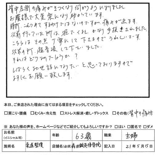 口コミ評判36