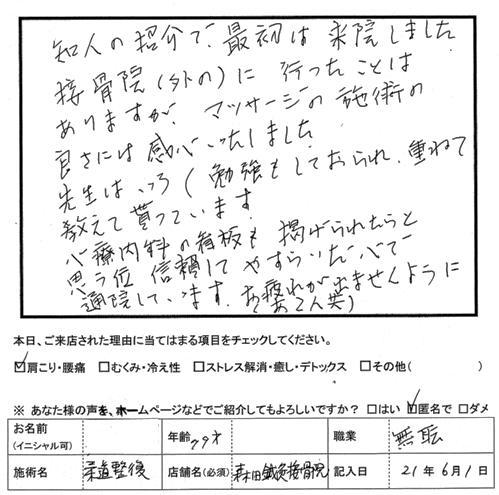 口コミ評判38