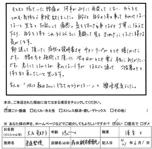 口コミ評判40