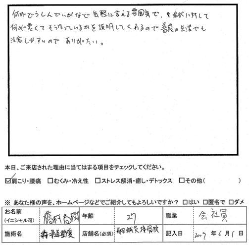 口コミ評判41