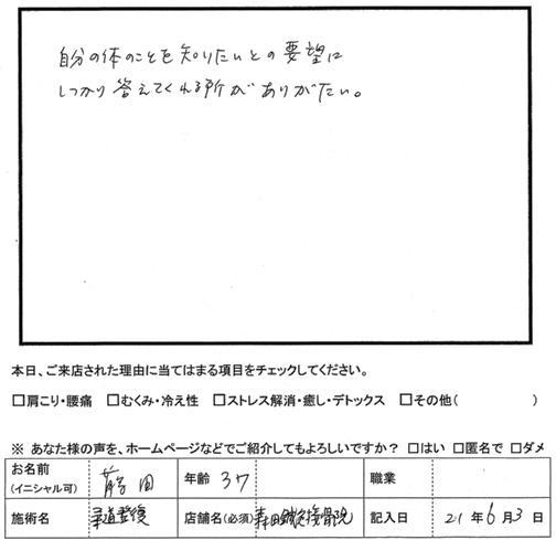 口コミ評判44