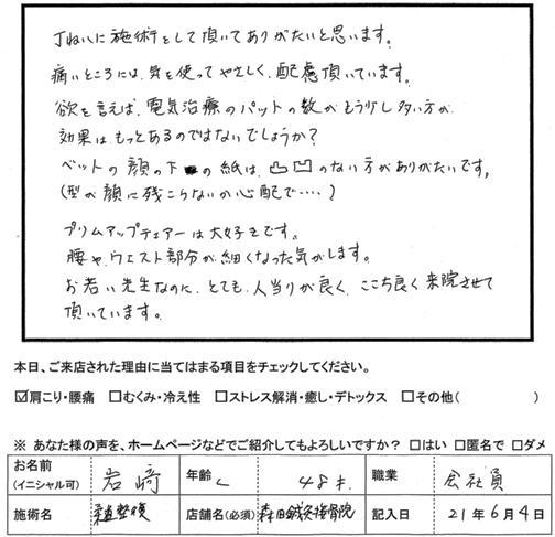 口コミ評判45