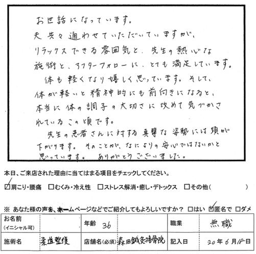 口コミ評判46