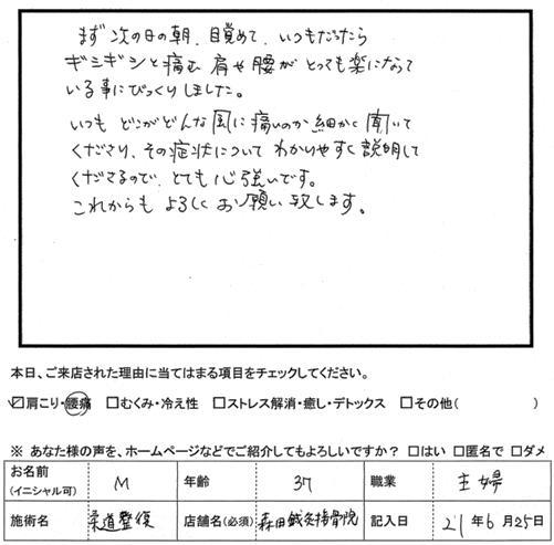 口コミ評判47